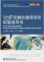 VoIP及融合通信项目实验指导书