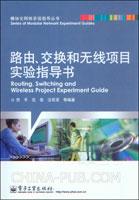 路由、交换和无线项目实验指导书[按需印刷]