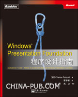 Windows Presentation Foundation 程序设计指南(跟Charles Petzold学WPF)