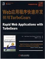 (特价书)Web应用程序快速开发使用TurboGears