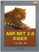 (特价书)ASP.NET 2.0实战起步