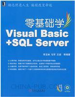 零基础学Visual Basic+SQL Server