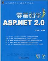 零基础学ASP.NET 2.0[图书]