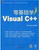 零基础学Visual C++[图书]