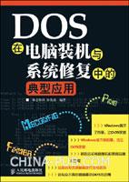 DOS在电脑装机与系统修复中的典型应用[按需印刷]