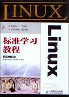 Linux标准学习教程[按需印刷]