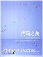 代码之美Beautiful Code(中文版)(第18届Jolt震撼大奖获奖图书)(09年度畅销榜TOP50)[图书]