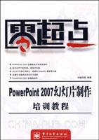 零起点:PowerPoint 2007幻灯片制作培训教程