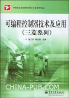 可编程控制器技术及应用(三菱系列)