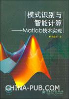 模式识别与智能计算--Matlab技术实现
