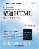 精通HTML:语义、标准和样式(畅销书《精通CSS》姊妹篇)