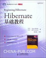 (特价书)Hibernate基础教程(Amazon Hibernate最佳入门书)