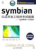 (特价书)Symbian认证开发工程师考试指南--Symbian OS基础
