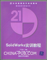 SolidWorks实训教程