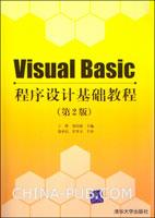 Visual Basic程序设计基础教程(第2版)