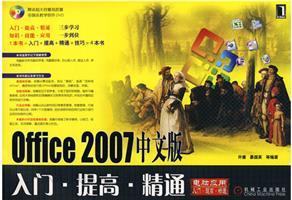 Office 2007中文版入门.提高.精通