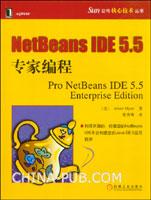 (特价书)NetBeans IDE 5.5专家编程