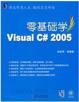 零基础学Visual C# 2005[图书]