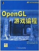 (特价书)OpenGL游戏编程