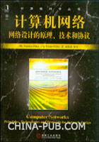 计算机网络:网络设计的原理、技术和协议