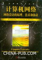 (特价书)计算机网络:网络设计的原理、技术和协议