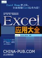 Excel应用大全(Excel Home技术专家团队又一力作)