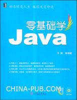 零基础学Java[图书]