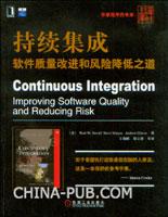 持续集成:软件质量改进和风险降低之道(第18届Jolt震撼大奖图书) [图书]