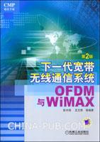 下一代宽带无线通信系统:OFDM与WiMAX(第2版)