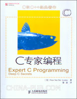 C专家编程(09年度畅销榜TOP50)(08年度畅销榜NO.6)