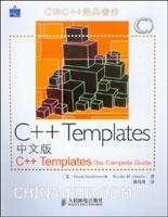 C++ Templates中文版[按需印刷]