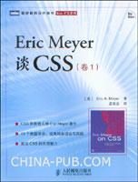 Eric Meyer谈CSS(卷1)(CSS界传奇人物Eric Meyer著作)