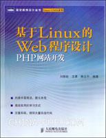 (特价书)基于Linux的Web程序设计:PHP网站开发(内容丰富简洁,图文并茂)