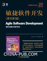 敏捷软件开发(原书第2版)
