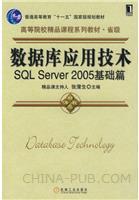 数据库应用技术SQL Server 2005基础篇