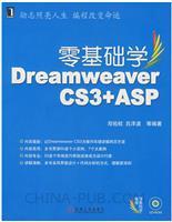 零基础学Dreamweaver CS3+ASP