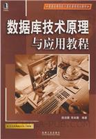 (特价书)数据库技术原理与应用教程