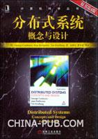 分布式系统:概念与设计(原书第4版)