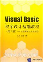 Visual Basic程序设计基础教程(第2版)--习题解答与上机指导