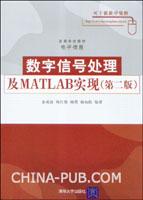 数字信号处理及MATLAB实现(第二版)