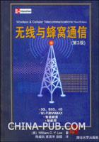 无线与蜂窝通信(第3版)