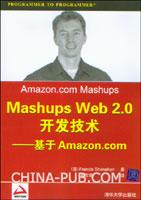 Mashups Web 2.0开发技术--基于Amazon.com