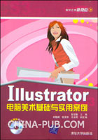 Illustrator电脑美术基础与实用案例