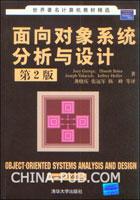 面向对象系统分析与设计(第2版)