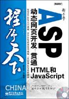 新手学ASP动态网页开发:贯通HTML和JavaScript