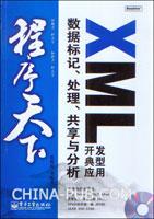 XML开发典型应用:数据标记、处理、共享与分析