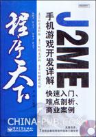 J2ME手机游戏开发详解:快速入门、难点剖析、商业案例