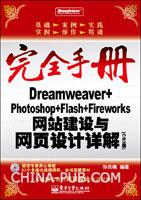 Dreamweaver+ Photoshop+Flash+ Fireworks网站建设与网页设计详解(CS3版)