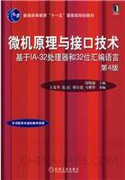 (特价书)微机原理与接口技术基于IA-32处理器和32位汇编语言(第4版)