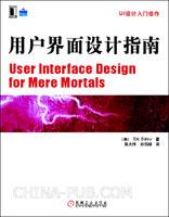 (特价书)用户界面设计指南